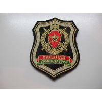 Шеврон военная комендатура Беларусь