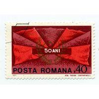 Румыния 1971 год 50 лет компартии Румынии