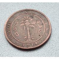 Цейлон 1 цент, 1914 8-7-20