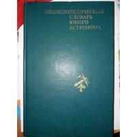 Энциклопедия юного астронома