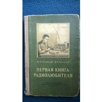 Ю.В. Костыков, Л.Н. Ермолаев  Первая книга радиолюбителя.  1955 год