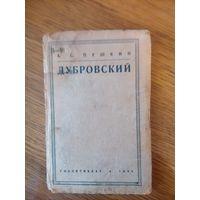 """Книга А. С. Пушкин """"Дубровский"""" 1936 год."""