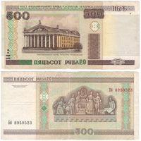 W: Беларусь 500 рублей 2000 / Бб 8950523 / до модификации