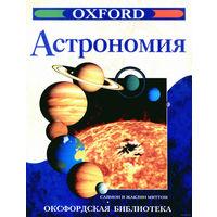 Астрономия. Оксфордская библиотека