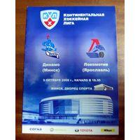 2008 Динамо Минск - Локомотив Ярославль