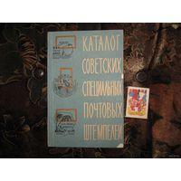Советские специальные почтовые штемпеля 1922--1961гг. Каталог 1963.