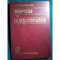 В.И. Гарбузов  Неврозы и психотерапия
