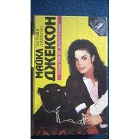 Майкл Джексон глазами его сестры. Мадонна. Откровения // Серия:  Боги, кумиры, идолы