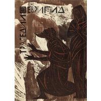 Еврипид. Трагедии. Серия Библиотека античной литературы