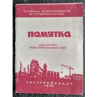 Памятка для мастера общестроительных работ. Техника безопасности. 1961 г.