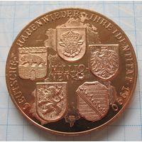 Памятная медаль 1990 - города-миллионники ФРГ