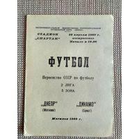 Днепр (Могилев)-Динамо (Брест)-1989