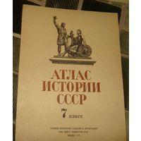 Атлас истории СССР,7класс,1976г.