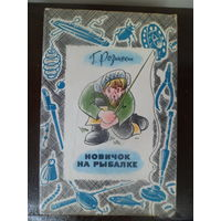 Книга Новичок на рыбалке Автор Григорий Розинский