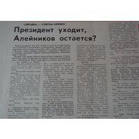 Сергей Алейников (Динамо Мн, Ювентус). Футбол. Статья.