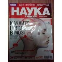 """Журнал """"Наука в фокусе"""" май 2013"""