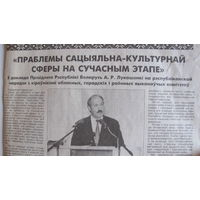 Звязда, 21 чэрвеня 1996 г.