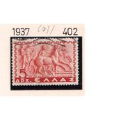 Греция-1937,(Мих. 402) гаш. , Лошади
