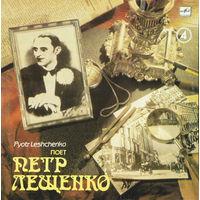 LP Pyotr Leshchenko - Поtт Петр Лещенко-4 (1990) MOHO
