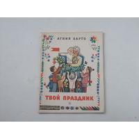 Агния Барто. Мои первые книжки. М: Детская литература, 1985. Худ. Ю. Молоканов