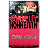 2007. ГОРОД КОСТЕЙ М. Коннелли. Роман, пер. с англ.