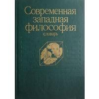 Современная западная философия. Словарь