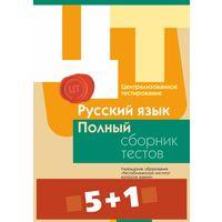 Централизованное тестирование. Русский язык. Полный сборник тестов. 2012-2017 годы