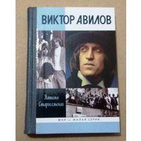 """ЖЗЛ: """"Виктор Авилов"""" Наталья Старосельская"""