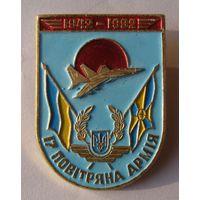 Украина 50 лет 17-й  воздушной армии  1992г.
