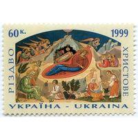 Украина 1999 Рождество**