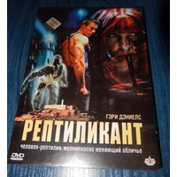 Рептиликант (DVD лицензия)