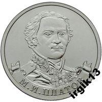 2 рубля 2012 года Платов мешковая