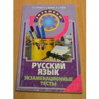 Русский язык. Экзаменационные тесты