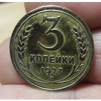 3коп. 1927г.редкость