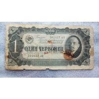 СССР 1 червонец. 1937г. 501657 Яо.  распродажа