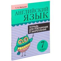 Английский язык. Тетрадь для повторения и закрепления. 7 класс
