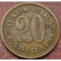 5619:  20 пара 1965 Югославия