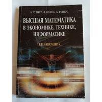 Высшая математика в экономике, технике, информатике. Б. Лудерер, Ф. Ноллау, К. Феттерс