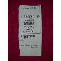Талон на табачные изделия. 1992 г.