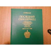 Обнинский В.П. Последний самодержец. Очерк жизни и царствования императора России Николая II.