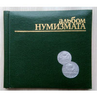 Альбом для монет. 5 стр.#4 ( б/у)