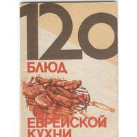 120 блюд еврейскох кухни. М.Гиршович. Таллинн. 1990. 65 стр.