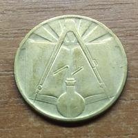 Алжир 50 сантимов 1971 _РАСПРОДАЖА КОЛЛЕКЦИИ