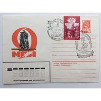 1980 ХМК+марка со СГ (2 штампа). 35 лет Победы