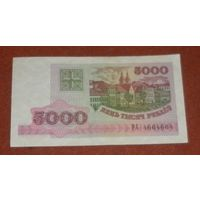 5000 рублей 1998г. ра4664664