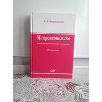 И.М.Лемешевский. Микроэкономика. Основы микроанализа и...