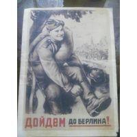 Плакат Дойдём до Берлина 1944 год