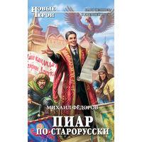 Пиар по-старорусски.Михаил Федоров