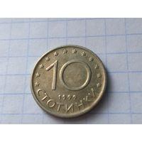 Болгария 10 стотинок, 1999