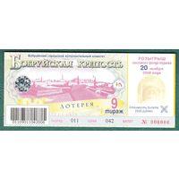Лотерея Бобруйская крепость 9 тираж 2008 год